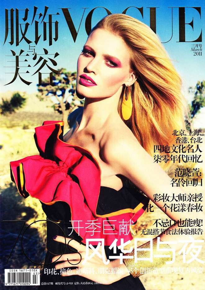 Vogue-China-Lara-Stone